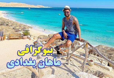 بیوگرافی ماهان بغدادی فوتبالیست و مدیر سایت شرط بندی هایپ بت