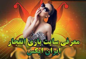 سایت شرط بندی ایران ایکس بت l سایت بازی انفجار irxbet