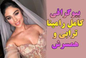 عکس های خفن رامینا ترابی بدون حجاب + بیوگرافی رامینا ترابی