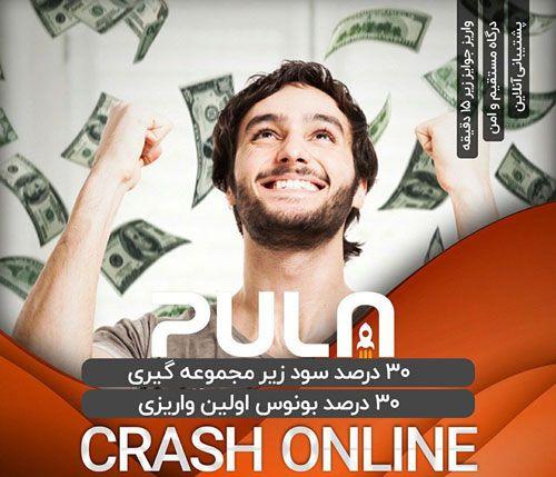 سایت ایران پولا iranpula | بهترین سایت بازی انفجار آنلاین ایران پولا