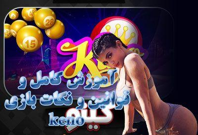 بازی کینو l آموزش کامل و قوانین و نکات بازی کینو Keno