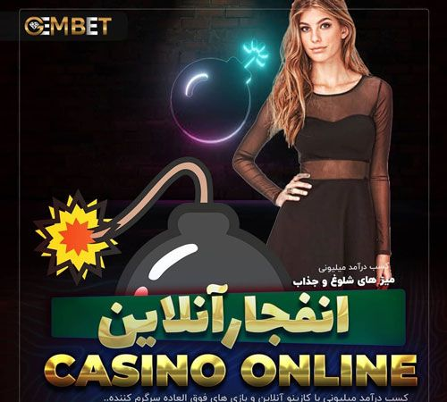 سایت جم بت 90 +سایت شرط بندی معتبر ایرانی بازی انفجار