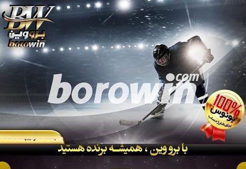 سایت شرط بندی برو وین + بازی کازینو و پیش بینی فوتبال سایت borowin