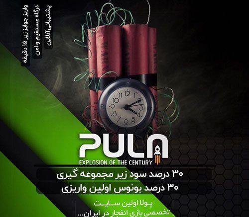 بهترین سایت بازی انفجار آنلاین ایران پولا