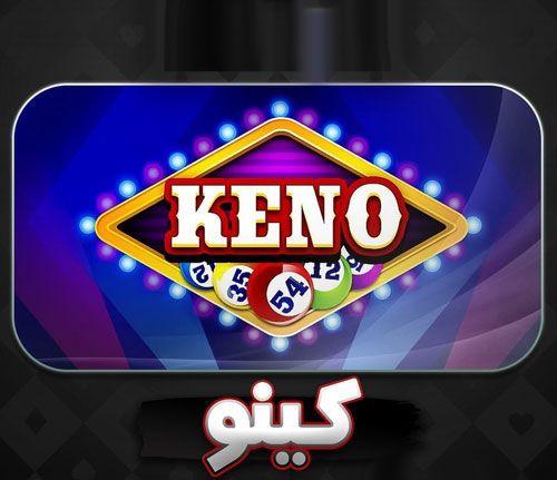 اموزش بازی کینو Keno