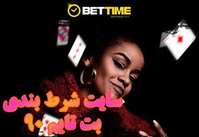 سایت بت تایم 90 bettime + سایت بازی انفجار بت تایم با ضریب های بالا