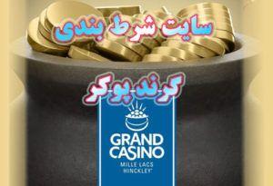 سایت گرند پوکر Grand casino | بهترین سایت شرط بندی در زمینه پوکر