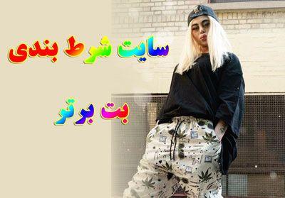 سایت بت برتر betebartar معتبرترین کازینو آنلاین ایرانی با بونوس های ویژه