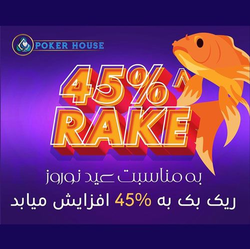 سایت پوکر هاوس + آدرس جدید و طریقه ثبت نام سایت poker house