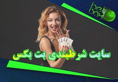 سایت بت بکس betbax + بازی انفجار و کازینو سایت شرط بندی BETBAX