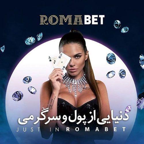 سایت رومابت RomaBet | آدرس جدید سایت معتبر پیش بینی فوتبال رومابت