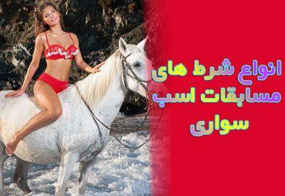 شرط بندی در اسب دوانی – معرفی انواع شرط بندی مسابقات اسب سواری