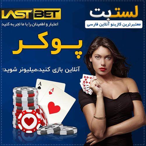سایت لست بت lastbet + آدرس جدید سایت بازی انفجار با ضریب های عالی