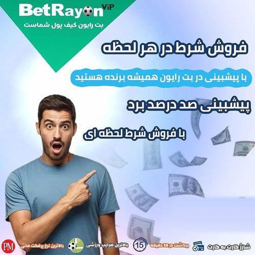 بت رایون ۹۰ «BetRayonVIP» – پیش بینی ورشی در سایت بت رایون