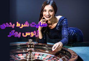 سایت شرط بندی زئوس پوکر بررسی اعتبار سایت زئوس پوکر Zeus Poker