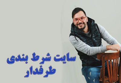 سایت شرط بندی طرفدار + آدرس جدید سایت Fan90 با مدیریت محسن ایزی