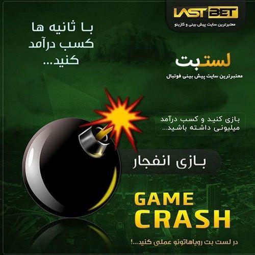 آدرس جدید سایت بازی انفجار با ضریب های عالی