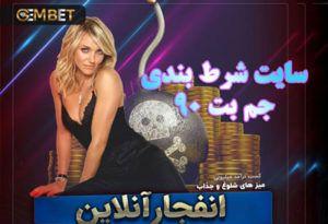 سایت جم بت 90 + سایت شرط بندی معتبر ایرانی بازی انفجار