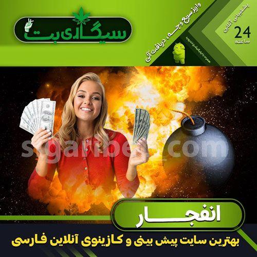 ورود به آدرس جدید سایت سیگاری بت sigaribet با بازی انفجار اورجینال