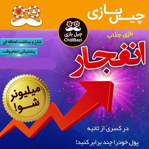 سایت چیل بازی Chill Bazi + بهترین کازینو آنلاین فارسی زبان با بازی انفجار