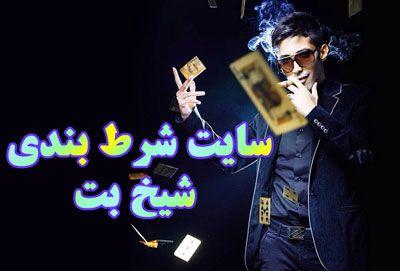 سایت شرط بندی شیخ بت shaykhbet با مدیریت متین جمالی و حسین قبادی