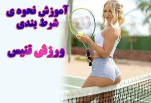 شرط بندی تنیس + آموزش نحوه شرط بندی ورزش تنیس برای برنده شدن