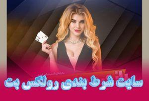 سایت شرط بندی رولکس بت + آدرس جدید سایت بازی انفجار Rolex Bet