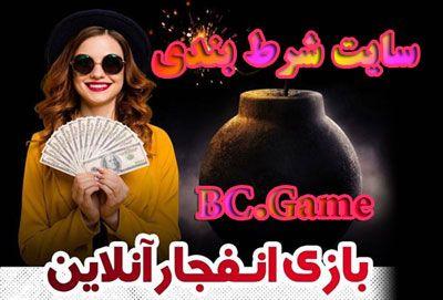 سایت خارجی BC.Game + آدرس یک سایت اصلی بازی انفجار