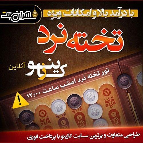سایت شرط بندی طهران بت + آدرس جدید سایت شرط بندی Tehran Bet