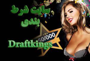 سایت شرط بندی DraftKings درفت کینگز + آدرس سایت DraftKings