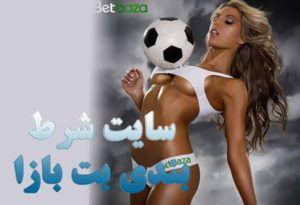 سایت شرط بندی بت بازا Betbaza بهترین سایت پیش بینی فوتبال