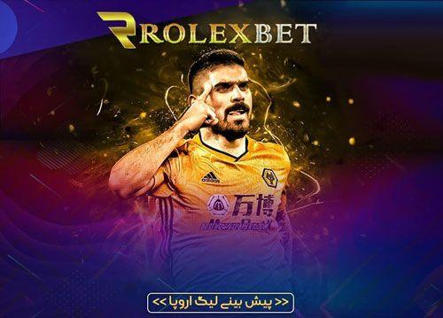سایت پیش بینی فوتبال رولکس بت RolexBet