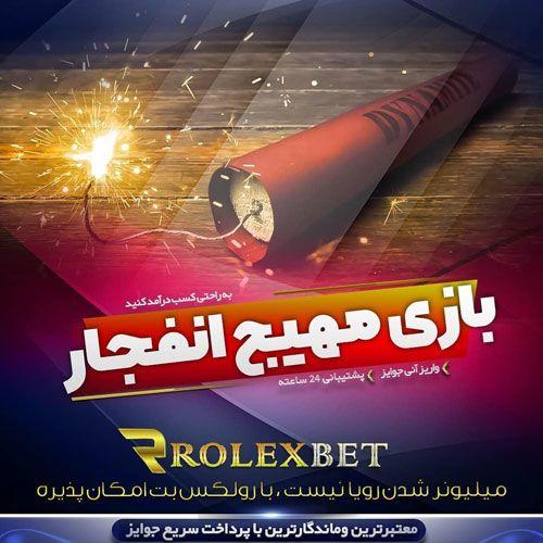 آدرس جدید سایت رولکس بت Rolex Bet