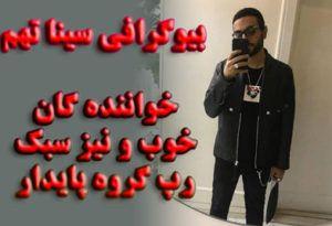 بیوگرافی سینا تهم خواننده خوب و نیز سبک رپ گروه پایدار