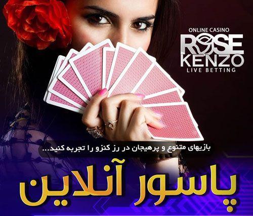 سایت شرط بندی رز کِنزو + مشخصات سایت شرط بندی ROSE KENZO