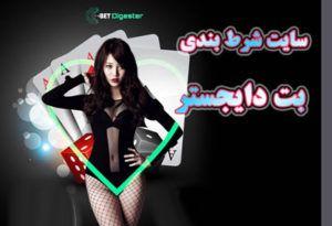 سایت شرط بندی بت دايجستر + امكانات سایت بین المللی Bet digester