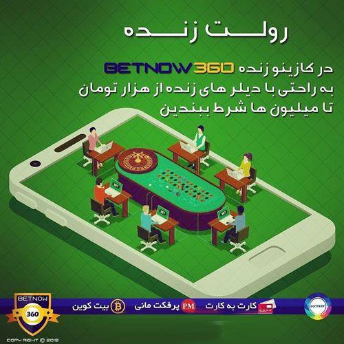 سایت شرط بندی BET NOW 360 + اعتبار سایت BET NOW 360