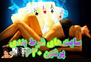 سایت پرشین 360 + آدرس جدید سایت بازی انفجار Persian 360