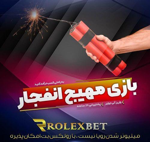 سایت بازی انفجار رولکس بت rolexbet
