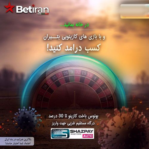 آدرس جدید سایت بت ایران BetIran