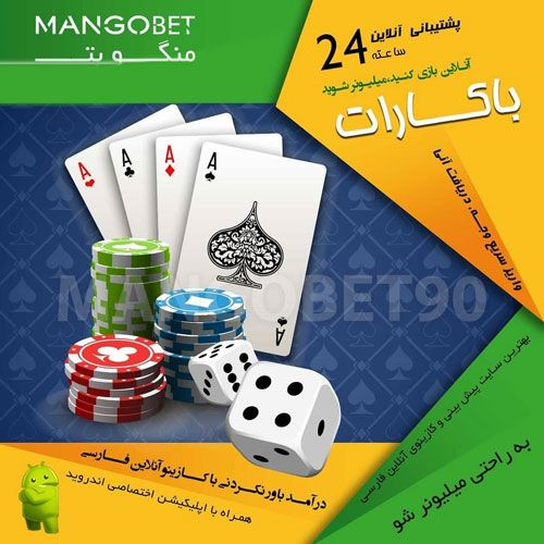 سایت منگو بت 90 + بازی انفجار فوق العاده در سایت Mangobet90