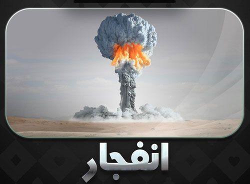 حقه های بازی انفجار