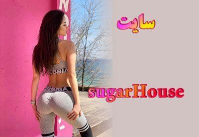 سایت شرط بندی SugarHouse + بونوس و جوایز خوش آمدگویی