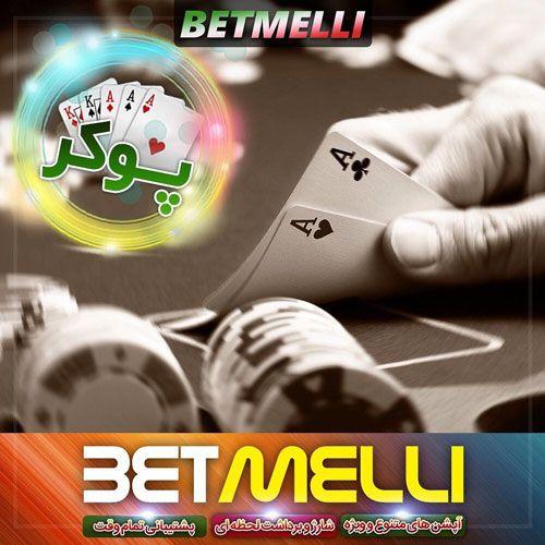 سایت بت ملی + آدرس جدید سایت شرط بندی Bet Melli