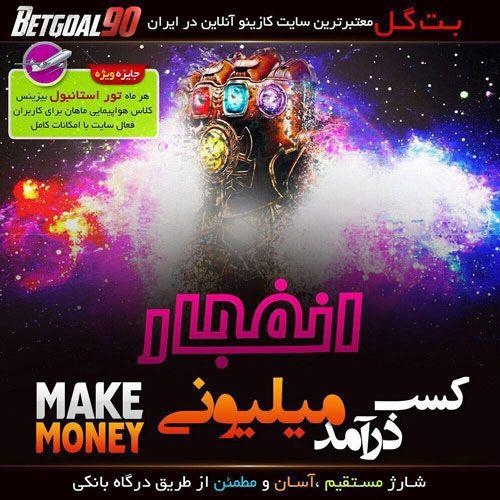 آدرس جدید سایت بت گل BetGoal90