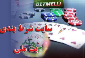 سایت بت ملی + آدرس جدید سایت شرط بندی بت ملی Bet Melli