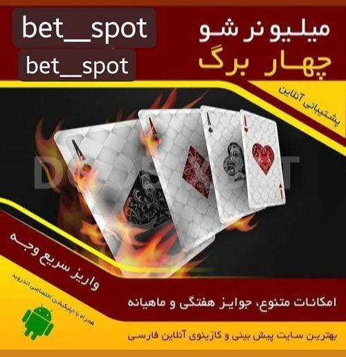 سایت شرط بندی بت اسپات ایکس + اپلیکیشن شرط بندی سایت Bet Spot X