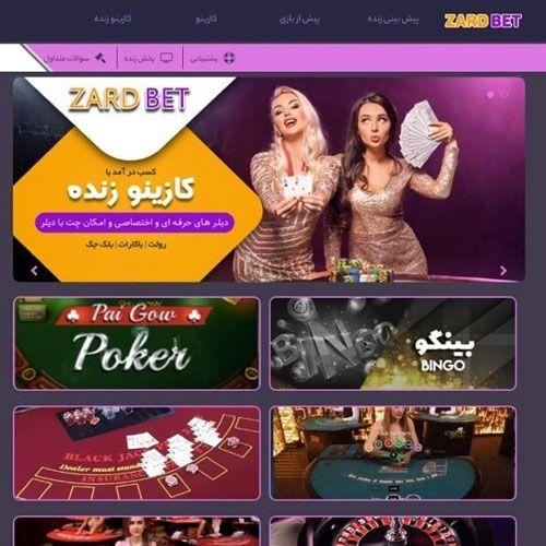 سایت شرط بندی زرد بت _ آدرس جدید بازی انفجار سایت Zard Bet