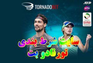سایت شرط بندی تورنادو بت + معرفی جزئیات کامل سایت Tornadobet