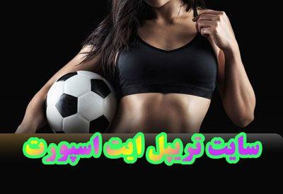 سایت تریپل 888 اسپرت 888Sport + بهترین سایت پیش بینی فوتبال